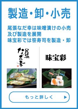 製造・卸・小売 尾張なだ幸は味噌漬けの小売及び製造を展開味宝彩では笹寿司を製造・卸