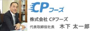 株式会社 CPフーズ 代表取締役社長 木下 太一郎