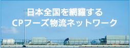 日本全国を網羅するCPフーズ物流ネットワーク