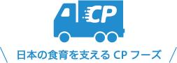 日本の食育を支えるCPフーズ